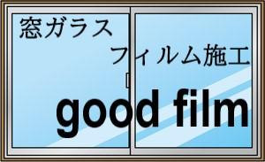 窓ガラスフィルム施工good film