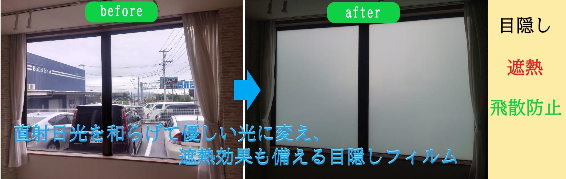 富士市でガラスフィルムに関することなら